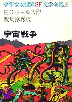 The War of The Worlds, Japanese Juvenile Cover Art