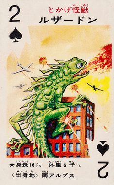 怪獣トランプ ALASKA CARD co. Pachimon Kaiju Cards - 11
