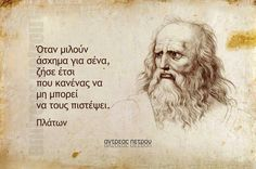 Dignity by Plato Greek History, Greek Quotes, Smart People, Wise Words, Philosophy, Real Life, Qoutes, Literature, Poems