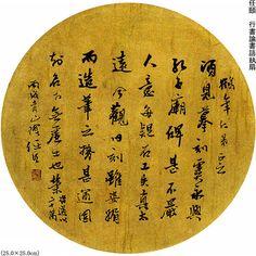 任頤  / 行書論書語扇  - 日本インターネット書道協会 [ 作品と鑑賞(中国書画名品展)]