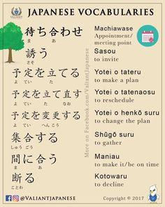 Kanji Japanese, Japanese Funny, Japanese Quotes, Japanese Phrases, Study Japanese, Japanese School, Learning Japanese, Japanese Particles, Beautiful Japanese Words