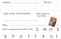ΕΥΑΓΓΕΛΙΣΜΟΣ(φλλο εργασίας) Worksheets, Preschool, March, Classroom, Greek, Places, Class Room, Kid Garden, Literacy Centers