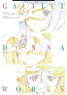 ガリレイドンナ Art works Book Cover Design & Art Direction: 佐野 ゆかり 多賀 万里子(草野剛デザイン事務所)