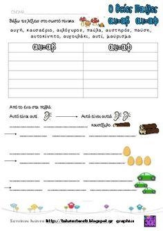 School Hacks, School Tips, Greek Language, Grammar, Abs, Letters, Activities, Sayings, Puzzles