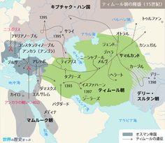 ティムール朝(1370〜1507) チャガタイ族のティムールがマー・ワラー・アンナフル地方を統一して創設。アンカラの戦いでオスマン帝国を破り、西はアナトリアから東は中国の辺境、北は南ロシア草原から南は北インドにいたる大帝国を樹立。