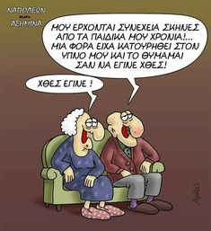 Funny Greek Quotes, Funny Quotes, Ancient Memes, Funny Cartoons, Picture Quotes, Comedy, Jokes, Lol, Funny Shit
