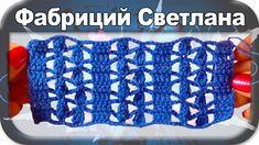 #24. Узор ажурное полотно (3), вязание крючком для начинающих, crochet.