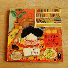 Книга как се прави, детска книга с илюстрации   Лодката