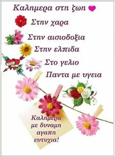 Good Morning Beautiful Pictures, Good Morning Picture, Morning Pictures, Good Morning Messages, Greek Quotes, Picture Quotes, Good Night, Diy And Crafts, Funny Quotes