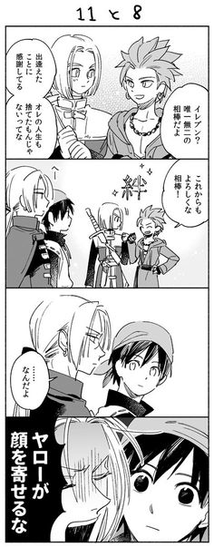 埋め込み Dragon Quest 8, Suikoden, Comic Layout, Storyboard, Manga Art, Hero, Draw, Anime, Gaming