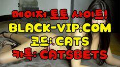 스포츠토토か BLACK-VIP.COM 코드 : CATS 스포츠서울토토 스포츠토토か BLACK-VIP.COM 코드 : CATS 스포츠서울토토 스포츠토토か BLACK-VIP.COM 코드 : CATS 스포츠서울토토 스포츠토토か BLACK-VIP.COM 코드 : CATS 스포츠서울토토 스포츠토토か BLACK-VIP.COM 코드 : CATS 스포츠서울토토
