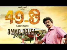 Amma Pole - Single from 49-O | Starring: Goundamani