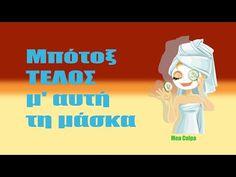 Μπότοξ τέλος μ' αυτή τη μάσκα - YouTube Texts, Language, Messages, Youtube, Videos, Movie Posters, Fictional Characters, Beauty, Film Poster