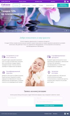 """A training project on designing web interfaces. Website for studio of cosmetology services """"Soblazn""""."""