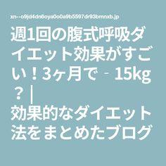 週1回の腹式呼吸ダイエット効果がすごい!3ヶ月で‐15kg?   効果的なダイエット法をまとめたブログ