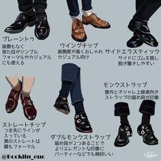 """""""革靴って色んな種類があってカッコイイ。 スーツの色や靴下の色で印象が変わってりして憧れる。 どれが好みかな?"""""""