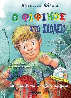 Ο Φιφίκος στο Σχολείο, 10,00€ Fairy Tales, Baseball Cards, Books, Livros, Fairytale, Book, Fairytail, Adventure Game, Libri