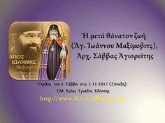 21.Ἡ μετά θάνατον ζωή (Ἁγ. Ἰωάννου Μαξίμοβιτς), Ἀρχ. Σάββας Ἁγ/της