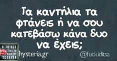 Funny Greek Quotes, Funny Picture Quotes, Sarcastic Quotes, Funny Photos, Funny Memes, Jokes, Simple Words, Funny Stories, True Words