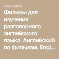 Фильмы для изучения разговорного английского языка. Английский по фильмам. English movies.