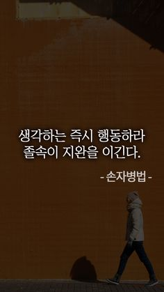 Our social Life Wise Quotes, Famous Quotes, Yoga Fitness, Life Words, Korean Language, Social Platform, Self Development, Cool Words, Life Lessons