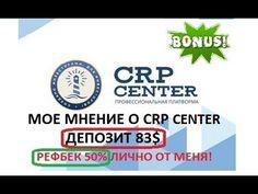 CRP Center. ЛЮДИ, ОДУМАЙТЕСЬ! Мой депозит 83$. РЕФБЕК 50% ЛИЧНО ОТ МЕНЯ!