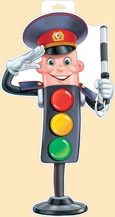 Картинка веселого светофора, любимая открытки