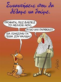 Funny Pins, Funny Memes, Funny Shit, Funny Greek, Kai, Comics, Quotes, Therapy, Smile