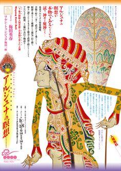 「バリ島の影絵芝居—アルジュナの瞑想…」開催のお知らせ(アジアンデザイン研究所)