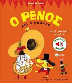 «Ο Ρένος και η μπάντα» από τις εκδόσεις Πατάκη – elamazi.gr