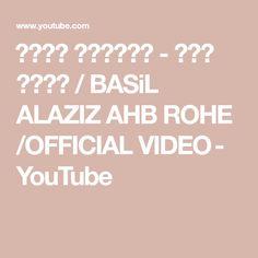 باسل العزيز احب روحي Basil Alaziz Ahb Rohe Official Video Youtube Math Youtube Lockscreen