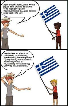 Anti Communism, Greek Language, Les Miserables, Picture Quotes, Koi, Greece, Motivational Quotes, Life Quotes, Funny Memes