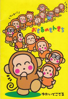 Monkichi and Friends