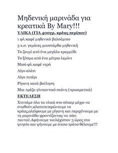Μηδενική μαρινάδα για κρεατικά By Mary!!!