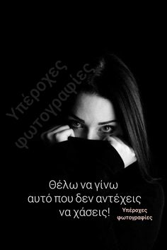 Poem Quotes, Qoutes, Poems, Dark Thoughts, Greek Words, Greek Quotes, Couple Goals, Inspirational Quotes, Wisdom