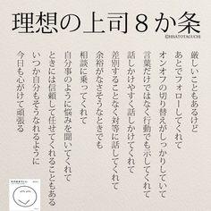 理想の上司8カ条 Words Quotes, Me Quotes, Sayings, Japanese Quotes, Today Quotes, Happy Words, Life Words, Meaningful Life, Psychology Facts