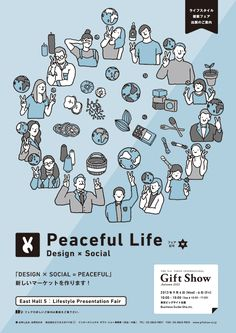 Japanese Poster: Peaceful Life Design x Social. David Carson, Simple Illustration, Graphic Design Illustration, Ligne Claire, Japanese Poster, Japanese Graphic Design, Poster Layout, Japan Design, Exhibition Poster