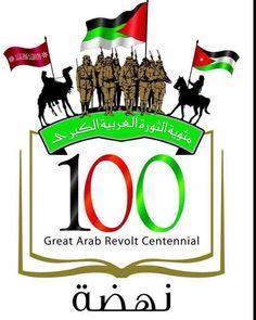 Great Arab Revolt Centennial (Jordania)