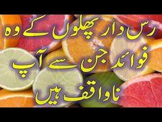 Health Tips In Urdu Juice Fruits Benefits Ras Dar Phalon Kay Faiyde