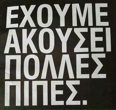 Actor Quotes, Funny Greek, Greek Quotes, Paint Designs, True Words, Life Quotes, Lol, Thoughts, Humor