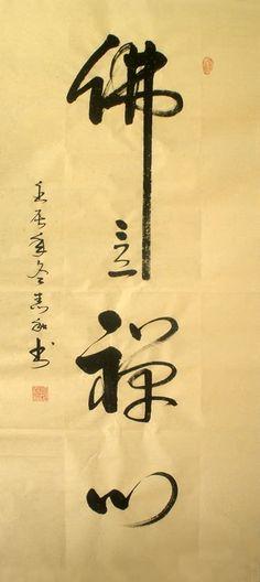Buddha Words & Buddhist Scripture,34cm x 138cm(13〃 x 54〃),51013006-z