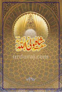 Free Download Urdu Islamic Books / read online. Hazrat Shah Waliullah R.A (Aulia Allah) Urdu Book Complete in pdf