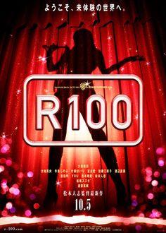 映画『R100』 (C) 吉本興業株式会社