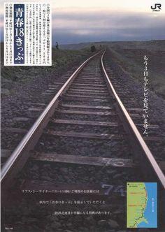 ☆1998年夏バージョン☆  もう3日もテレビを見ていません。 北・根室本線 ☆落石周辺