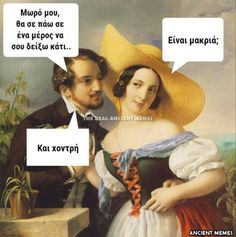 Greek Memes, Funny Greek Quotes, Funny Quotes, Funny Memes, Jokes, Funny Shit, Ancient Memes, Funny Clips, More Fun