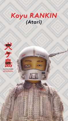 Wes Anderson's Isle of Dogs Atari Wes Anderson Style, Wes Anderson Movies, Dog Films, Fantasy Posters, The Royal Tenenbaums, Isle Of Dogs, Mr Fox, Get Tickets, Stop Motion