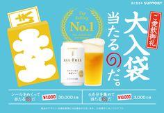 当たる - Google 検索 Text Layout, Poster Layout, Poster Ads, Web Design, Japan Design, Sale Banner, Web Banner, Campaign Posters, Promotional Design