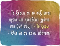 Laughter, Haha, Lyrics, Jokes, Neon Signs, Sayings, Funny, Greek, Cards