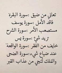 Laila Laila El Maatawi's media content and analytics Quran Quotes Love, Beautiful Quran Quotes, Quran Quotes Inspirational, Islamic Love Quotes, Muslim Quotes, Religious Quotes, Arabic Quotes, Islam Beliefs, Duaa Islam