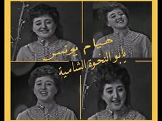 المطربة اللبنانية هيام يونس مع أغنيـة يابـو النخـوة الشامـية